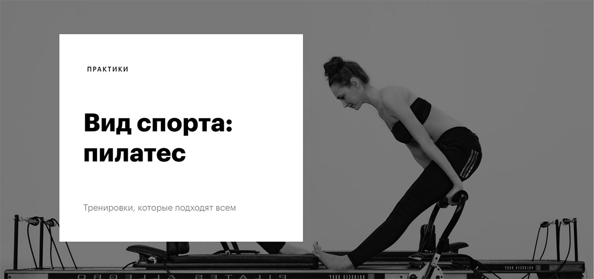 http://pulse.rbc.ru/about_pilates